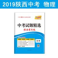 天利38套 2019中考试题精选・陕西省专版--物理