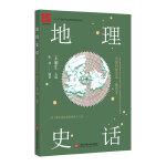 中国科技史话丛书——地理史话