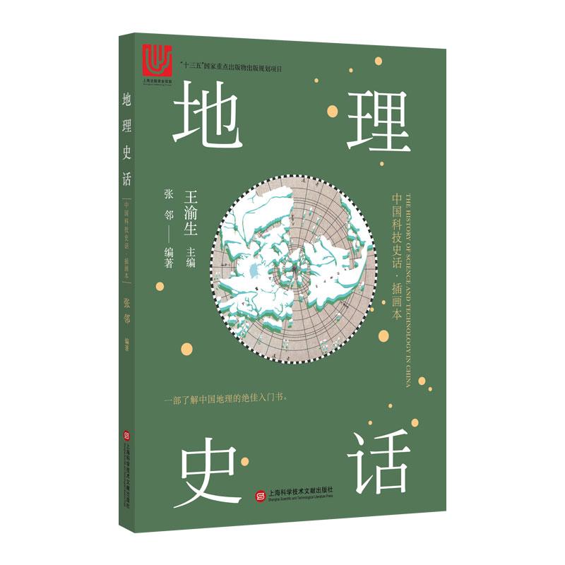 中国科技史话丛书——地理史话 一部了解中国地理的绝佳入门书。勾勒往昔地理风姿,探秘上古人文智慧,自太古之初大地经历过什么,你,想知道吗?