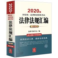 司法考试2020 2020年国家统一法律职业资格考试法律法规汇编(应试版)