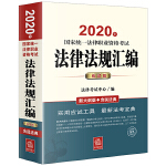 司法考�2020 2020年��家�y一法律��I�Y格考�法律法��R�(���版)