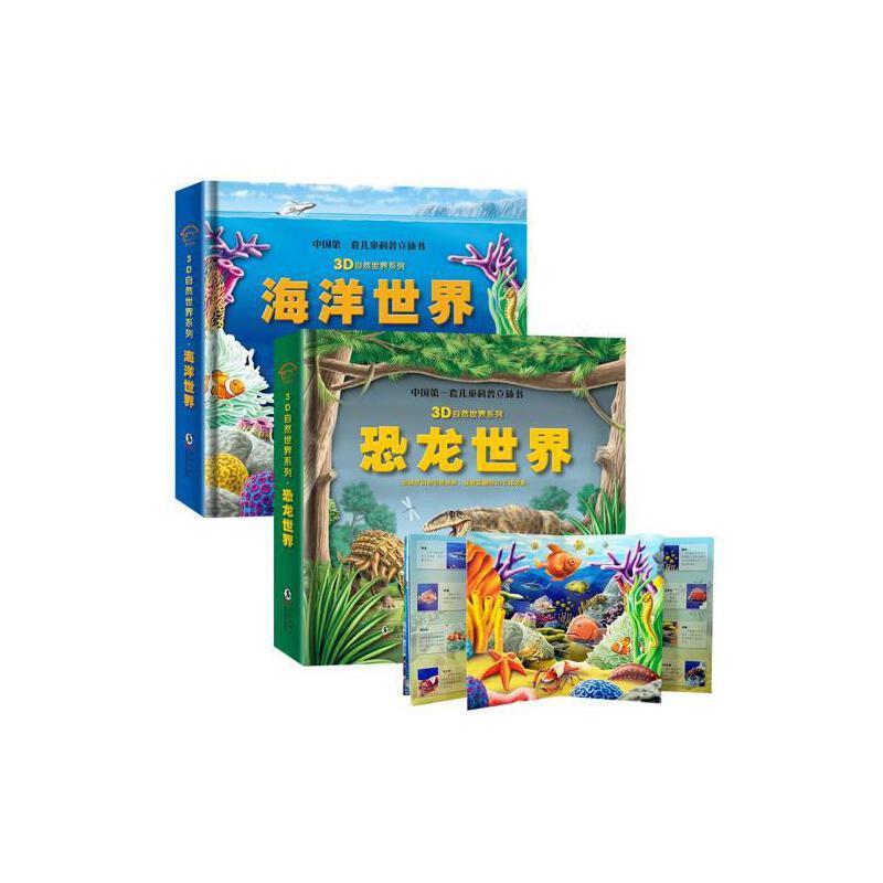 3d立体书 海底世界大冒险 全2册 儿童百科全书趣味科普知识 儿童礼品