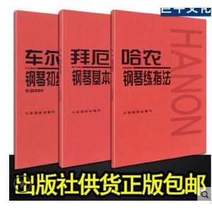 正版 哈农钢琴练指法 拜厄钢琴基本教程 车尔尼599 钢琴初级教程 人民音乐出版社 新版本 全套3本