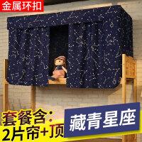 宿舍床帘 住校神器 学生遮光布大学女寝室上铺下铺窗帘床铺帘子