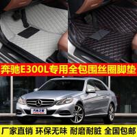 奔驰E级300L专车专用环保无味防水易洗超纤皮全包围丝圈汽车脚垫