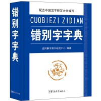 华语教学:错别字字典
