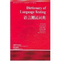 语言测试词典//当代国外语言学与应用语言学文库 戴维斯(Davies)