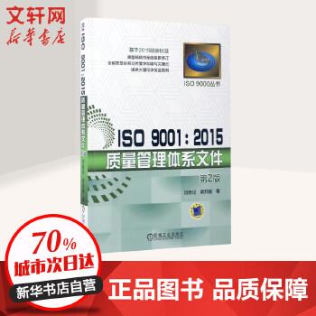 ISO 9001:2015质量管理体系文件(第2版) 刘晓论,柴邦衡 著 【文轩正版图书】全解质量体系文件要求和编写关键点,质量畅销书全面更新修订!