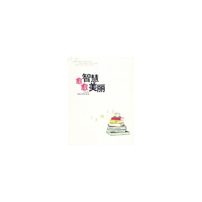 【新书店正版】愈智慧 愈美丽 水淼 中国财富出版社 正版书籍,请注意售价高于定价,有问联系随时联系客服,欢迎咨询。