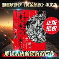 拍下即发 十二个明天 刘慈欣新作黄金原野 中文版 未来硬科幻小说集人工智能虚拟现实脑植入未来世界体验人性启示录科幻经典