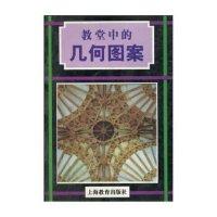 教堂中的几何图案,罗伯特・菲尔德(Field.R.),上海教育出版社9787544401975