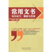 【新书店正版】常用文书写作技巧、模版与范例,祝雪虎著,广东经济出版社9787545401349