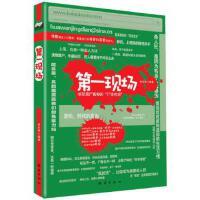 【新书店正版】第一现场,李东野著,团结出版社9787512604001