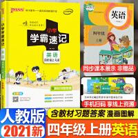 小学学霸速记四年级上册英语 人教版