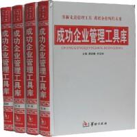 成功企业管理工具库 正版公司市场营销/财务管理/企业文化企业管理策略(如何让企业走向成功) 16开4册
