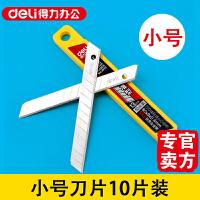 得力2012小号美工刀片9mm小刀片 SK5小号美工刀壁纸刀刀片