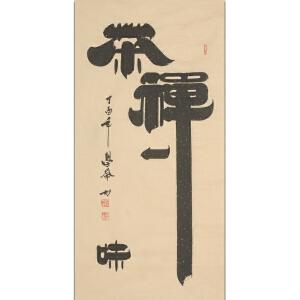 山东省书法协会会员  吴学仑《茶禅一味》