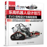 正版促销中7~乐高机器人设计技巧 EV3结构设计与编程指导 9787115467836 码高机器人教育 人民邮电出版社