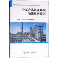 化工产品链延伸与物流优化研究 科学技术文献出版社