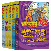 可怕的科学自然探秘系列 全套5册 6-12-15岁儿童科普百科全书 小学生体验课堂有趣课外书36 经典数学新知单本故事