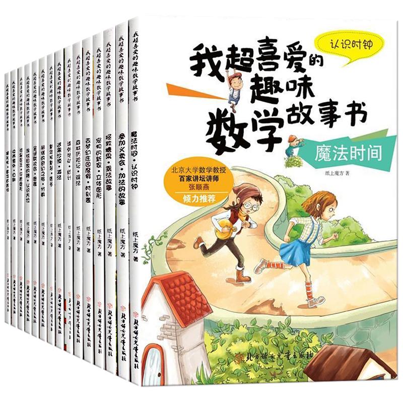 我超喜爱的趣味数学故事书全套15册数学绘本儿童启蒙认知益智早教 小学生一年级课外阅读物二年级幼小衔接图书籍 幼儿园入学准备 趣味数学绘本系列 内容多样、循序渐进