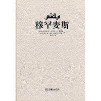 穆罕麦斯 (波斯)图希,林松 朝华出版社