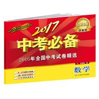 2017中考必备【课标版】数学