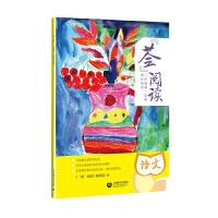 """""""荟""""阅读――三年级第一学期课外读本"""
