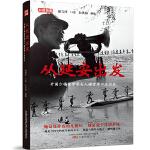 从延安出发 ――开国少将张学思夫人谢雪萍口述历史