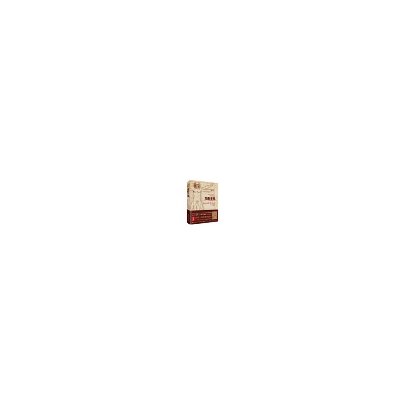 哈默手稿(精) (意)达·芬奇|译者:李秦川  艺术绘画 绘画名家 正版书籍
