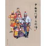正版书籍 9787302305941中国古代军戎服饰 刘永华 清华大学出版社