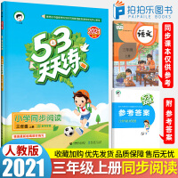 53天天练小学同步阅读三年级上册语文