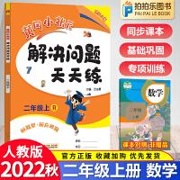 黄冈小状元解决问题天天练二年级上册数学 2021秋人教版