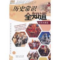 【二手8新正版】历史常识全知道/指南针丛书 聂伯清著 9787224097757 陕西人民出版社