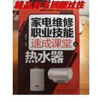 【二手旧书9成新】家电维修职业技能速成课堂・热水器