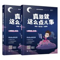 西藏时代云图考研:X 2022真题就这么点儿事(英语一)强化版