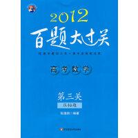2012高考数学百题大过关.第三关(压轴题)