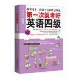 考好英语四级