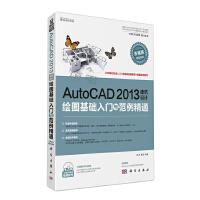 AutoCAD 2013建筑设计绘图基础入门与范例精通(DVD)