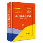 (学子辞书)英汉双解小词典-