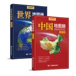 中国地图册 世界地图册(地形版,超值套装组合,尺幅山川・地理好读本,带你认知浩瀚世界)[精选套装]