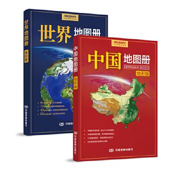 中国地图册 世界地图册(地形版,超值套装组合,尺幅山川·地理好读本,带你认知浩瀚世界)[精选套装]6幅全国专题地图,34幅省区地图,71幅彩色晕渲旅游图,142幅大中城市地图及三沙市、钓鱼岛等地图