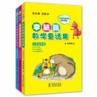李毓佩小学数学课外科普读物套装:小学低年级 小学中年级 小学高年级