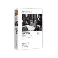 神探李昌钰破案实录.1,世纪奇案