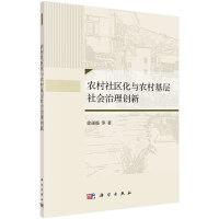 农村社区化与农村基层社会治理创新