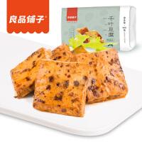 良品铺子 千叶豆腐200g*1袋 烧烤味味 小食豆干 重庆千页豆腐 豆制休闲零食