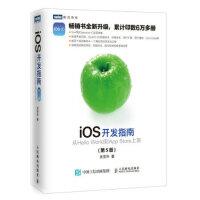 人民邮电:iOS开发指南从HelloWorld到AppStore上架第5版