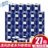清风纸巾原木浆卷纸舒柔3层平纹140克卷筒卫生纸手纸厕纸27卷家庭装