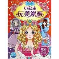 小公主玩美涂画炫彩公主 长江少年儿童出版社有限公司