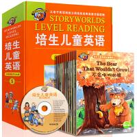 培生儿童英语分级阅读Level 5(升级版)全20册 故事小学四五六年级9-10-11-12岁阅读的英语绘本 英文原版